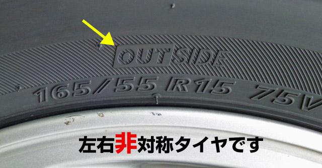 エコピアは左右非対称タイヤ。OUT SIDE表示。