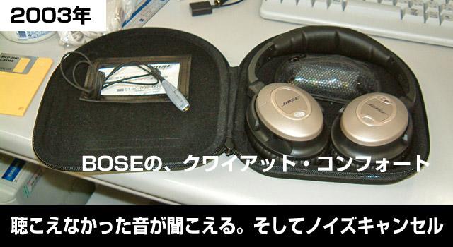 2004年 BOSE クワイエットコンフォート