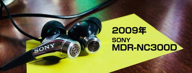 2009年 SONY MDR-NC300D