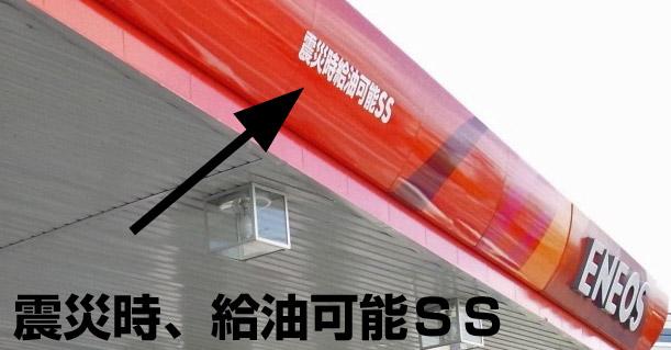新川バイパスSSは震災時給油可能SSに認定