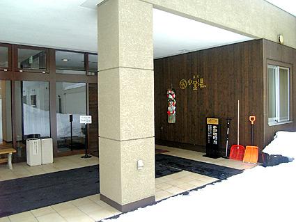 札幌市南区 小金湯