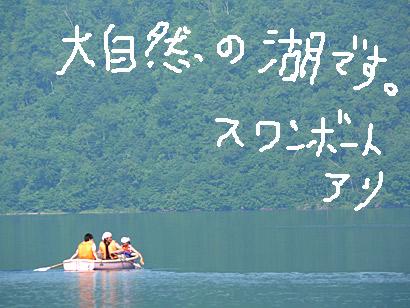 倶多楽湖は白老町