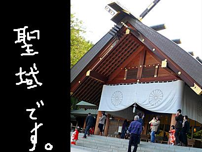 北海道最大の神社 北海道神宮