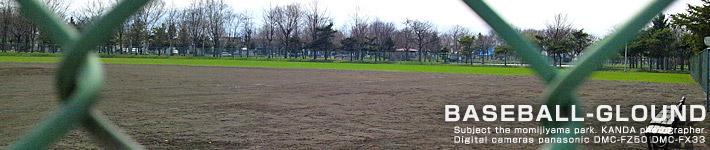 紅葉山野球場