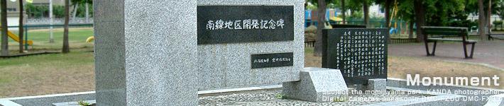 南線地区開発記念碑