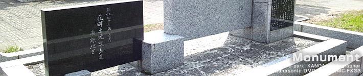 石狩市記念碑