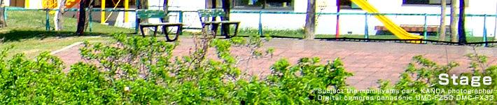 花川マリア幼稚園横の公園