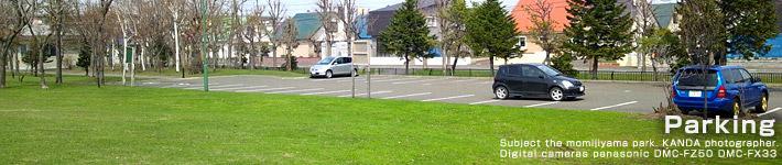 公園の駐車場2