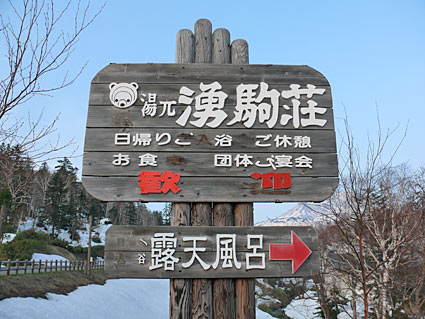 旭川旭岳温泉 湯元 湧駒荘(ゆこまんそう)