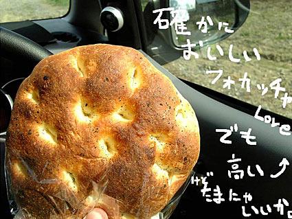 ニセコ 奥土農場 石釜パン工房