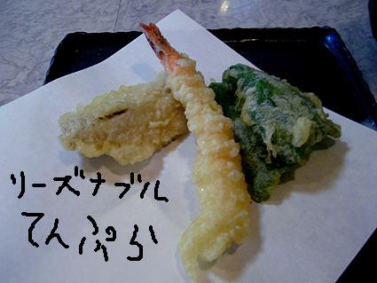 天ぷら倶楽部 厚別北郷店