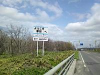 厚田村の村が取れました