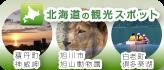 北海道の観光スポット