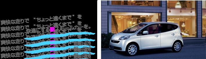 爽快な走りで快適な新軽自動車 ソニカ