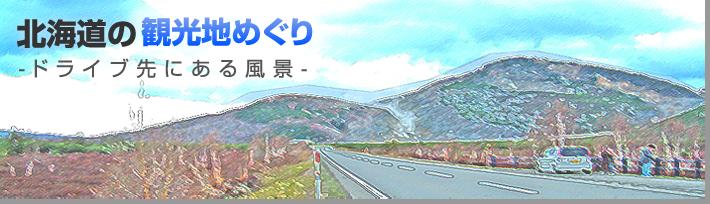 北海道の観光地めぐり