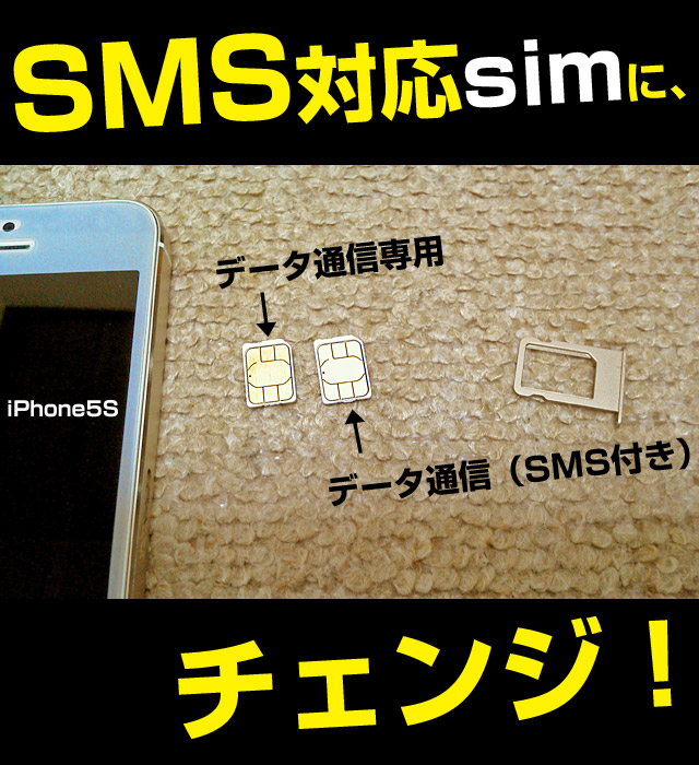 OCNモバイルone、データ通信専用→SMS対応simへの変更方法と050plus解約手順