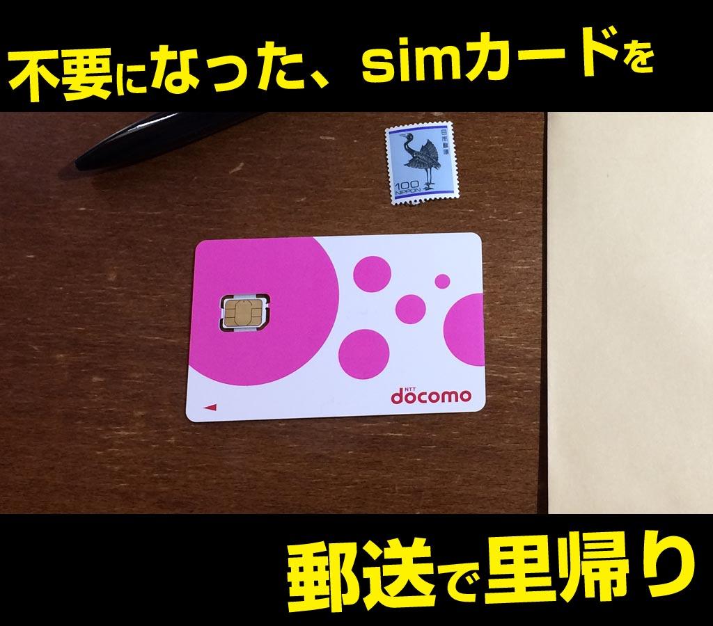 OCN.モバイルoneの、SIMカードを返却する方法。