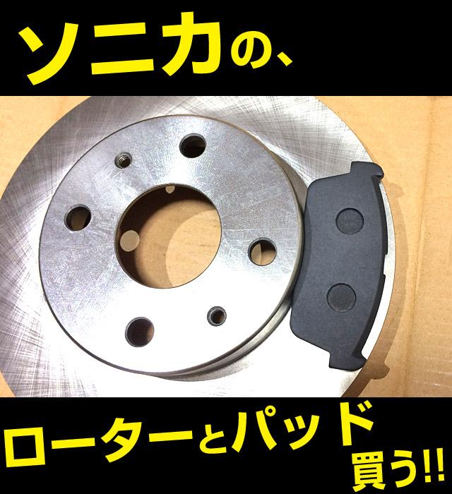 ソニカの、ディクスローター&ブレーキパッドセット買いました! 7,404円