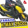 X-MAXの着座ポジション。意外とまたがりやすい。札幌モーターショー