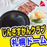 ツキサップ「 じんぎすかんクラブ 」食べてきました。札幌ドーム近く。