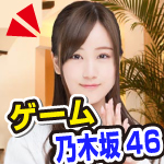 【ゲーム】乃木坂46リズムフェスティバル、オフショアガールは良い曲。白石麻衣ソロ曲。