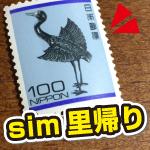 OCN.モバイルoneの、使わなくなったSIMカードを返却する方法。返さないとどうなる?