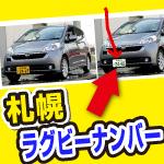 札幌の軽自動車、ラグビーナンバー料金は7,980円