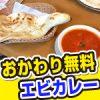 ナンおかわり無料!札幌ネパール・ルーカレー 「 ビハニ 」東苗穂店