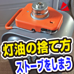 写真でわかる!灯油の捨て方や処分方法。ストーブのしまい方。