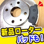 ソニカの、交換用ディクスローター&ブレーキパッドセット買いました! FMパーツ 7,404円