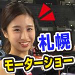 札幌モーターショー、三菱イクリプスクロスのレビューとジンギスカン