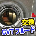 ソニカ、ディーラーでCVTフルード交換。9,720円。車内が静か、燃費も上がる。