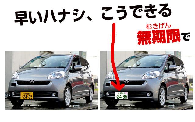 軽自動車、白い普通車ナンバー変更