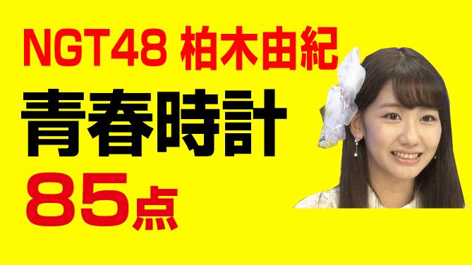 akb48カラオケ柏木由紀(青春時計)