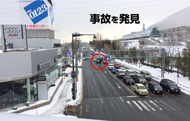 札幌ドームで車両事故発生