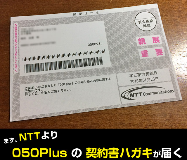 ntt050plusの契約書