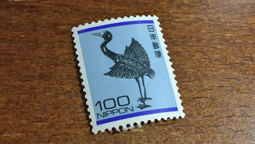 100円切手1枚