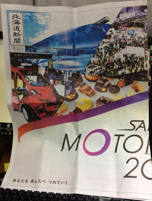 北海道新聞の特別号外。