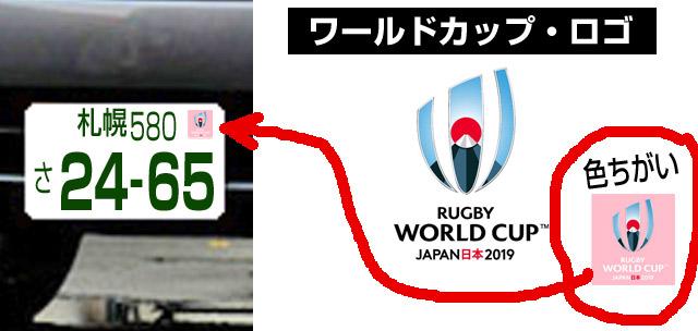 ラグビーワールドカップのロゴマークが入る