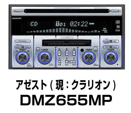 アゼスト・クラリオンのDMZ655MP