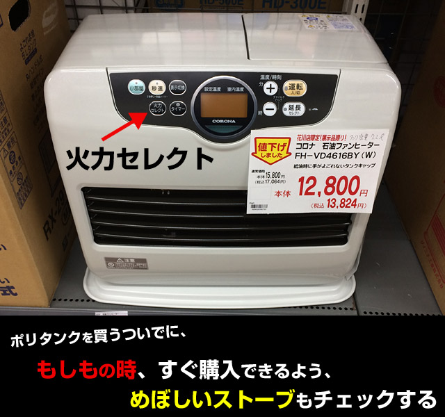 FH-VD4616BY、2016年モデルが12,800円