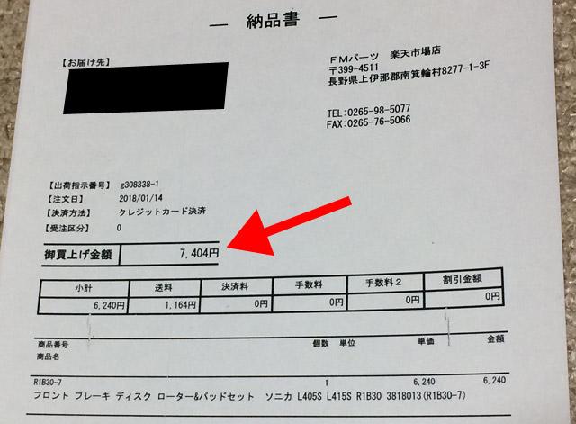 送料込みで7,404円。安いです。