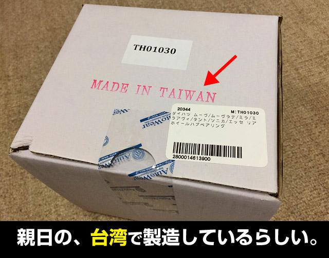 製造は台湾らしい