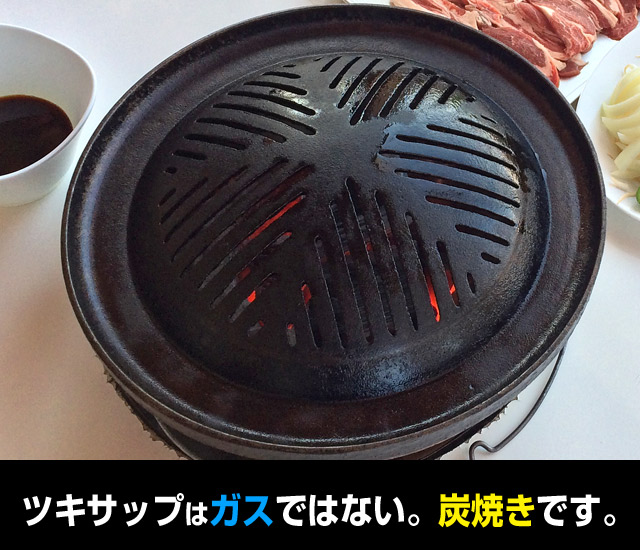 ジンギスカン鉄鍋