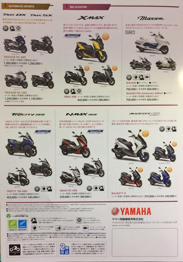会場のYAMAHAコンパニオンからもらったカタログ一覧
