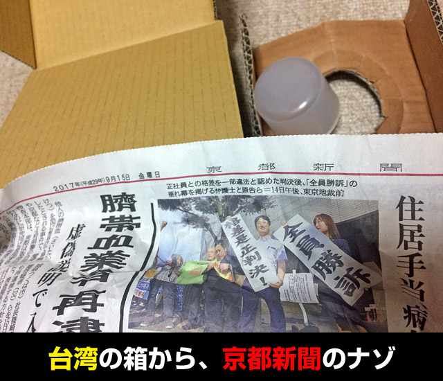 台湾製の箱から、京都新聞
