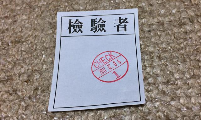 検査チェックは中国