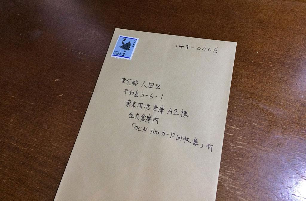 切手を貼ってポストに投函