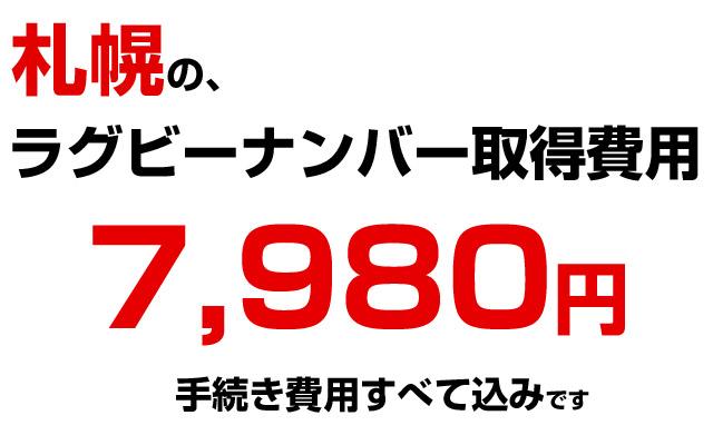 札幌の軽ラグビーナンバーは7,980円