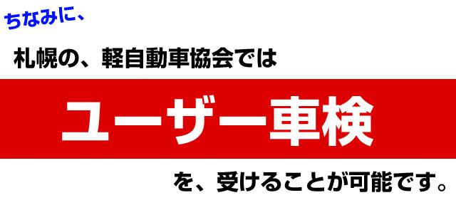 札幌の軽自動車協会でユーザー車検できます。